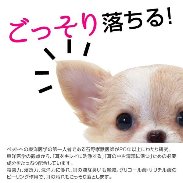 犬用 猫用 イヤークリーナー インヤンイヤークリーナー 120ml 国産 日本製 送料無料 耳洗浄 かまくらげんき動物病院 tenman-hompo 02
