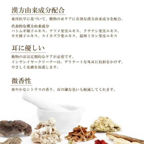 犬用 猫用 イヤークリーナー インヤンイヤークリーナー 120ml 国産 日本製 送料無料 耳洗浄 かまくらげんき動物病院 tenman-hompo 04