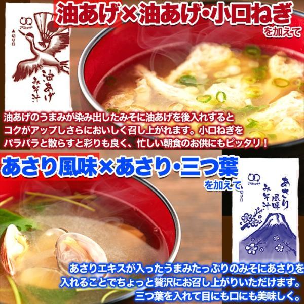 【メール便出荷】即席みそ汁 4種 約300g(約25食分) 国産 詰め合わせ 無選別 味噌汁 インスタント みそしる レトルト スープ tennenlife 04