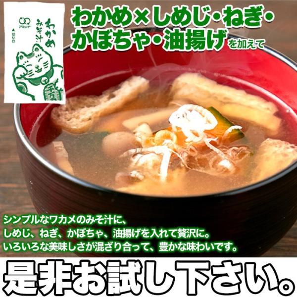 【メール便出荷】即席みそ汁 4種 約300g(約25食分) 国産 詰め合わせ 無選別 味噌汁 インスタント みそしる レトルト スープ tennenlife 05