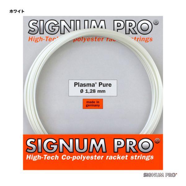 シグナムプロ SIGNUM PRO  テニスガット 単張り プラズマピュア(Pure Plasma) 128 ホワイト plapure128