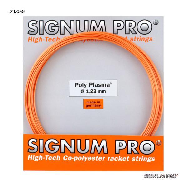 シグナムプロ SIGNUM PRO  テニスガット 単張り ポリプラズマ(Poly Plasma) 123 オレンジ polypla123