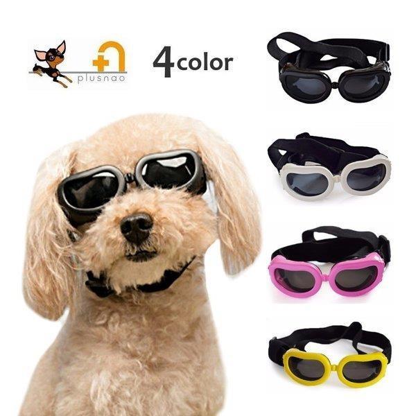 犬用ゴーグル 犬用サングラス ペット用 メガネ イヌ ワンちゃん 猫 ゴム フィット かわいい かっこいい おしゃれ 紫外線 UVカット スポーツ 雪