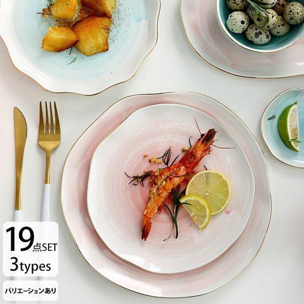 食器セット おしゃれ 北欧 二人用 3人用 ファミリー お皿 お茶碗 結婚祝い 引越し祝い 誕生日 プレゼント 出産祝い 退職祝い 合格祝い 贈り物