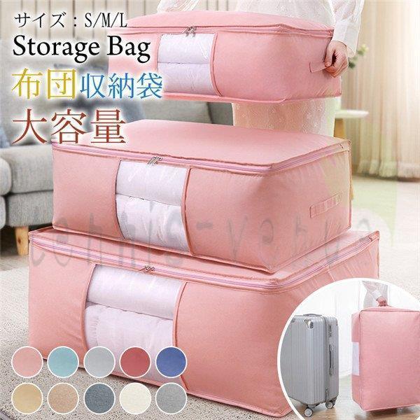 布団収納袋 羽毛布団 収納袋 布団収納ケース 毛布衣類 押入れ コンパクト 収納ケース ふとん 大型バッグ 大容量バッグ 荷物運搬衣類 2個セット