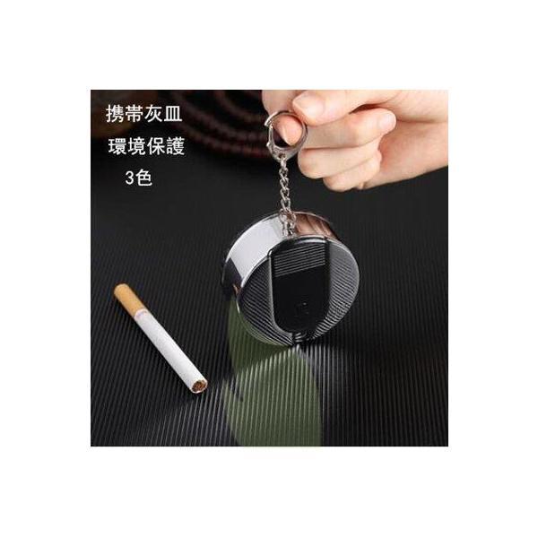 灰皿 携帯灰皿 小型灰皿 軽量 便利 おもしろ 吸煙灰皿 個性的 タバコ備品 3色 送料無料
