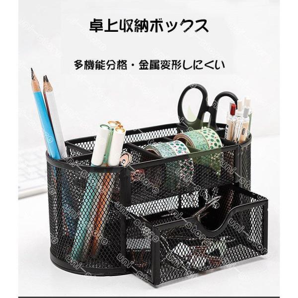 【7格】卓上収納ボックス デスクオーガナイザー ペン立て 金属メッシュ ペンスタンド 引き出し付き ペンケース 多機能  筆箱 小物入れ