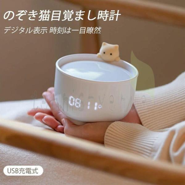 猫目覚ましライト時計 置時計 デジタル時計 目覚まし時計 光目覚まし時計 おしゃれ かわいい ナイトライト ベッドライト 授乳ライト 北欧 アラーム