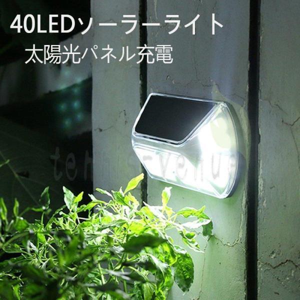 ソーラーライト 40LEDソーラーライト 太陽光パネル充電 人感センサー ライト 屋外ウォールライト  夜間照明ソーラー 明るい ガーデンライト 自動点灯 庭園 通路