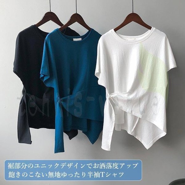 Tシャツ夏レディース半袖TシャツユニックデザインゆったりTシャツ半袖カットソー不規則裾サマーTシャツ白無地Tシャツクルーネック