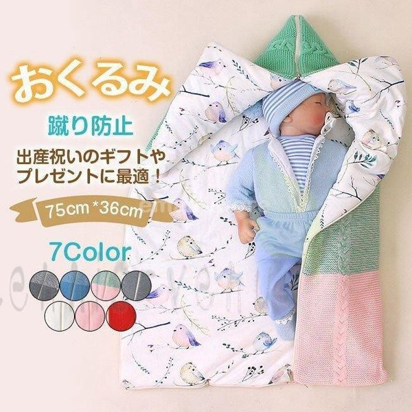 おくるみ ベビーおくるみ 新生児 冬 足付き ベビー服 赤ちゃん 寝袋 新生児着ぐるみ ブランケット