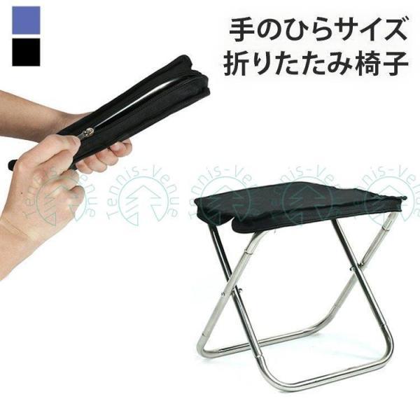 折りたたみ椅子 アウトドアチェア コンパクト 持ち運び 便利 コンパクトイス おりたたみいす 持ち運びやすい 折り畳み椅子 軽量 収納バッグ付き /[amb12]