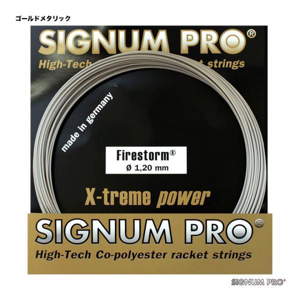 シグナムプロ SIGNUM PRO  テニスガット 単張り ファイヤーストーム(Firestorm) 120 ゴールドメタリック firestorm120
