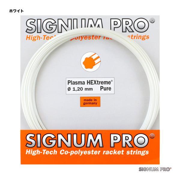 シグナムプロ SIGNUM PRO  テニスガット 単張り プラズマヘキストリームピュア(Plasma HEXtreme Pure) 120 ホワイト hextpure120