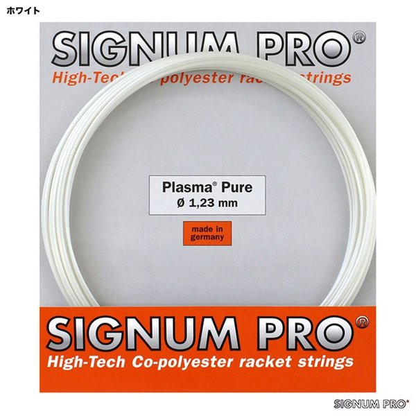 シグナムプロ SIGNUM PRO  テニスガット 単張り プラズマピュア(Pure Plasma) 123 ホワイト plapure123