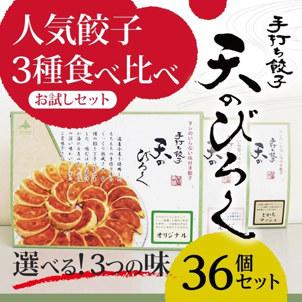 餃子 お取り寄せ 冷凍 北海道 お試し3種 ぎょうざ 36個セット ギョウザ ギフト|tenno-biroku