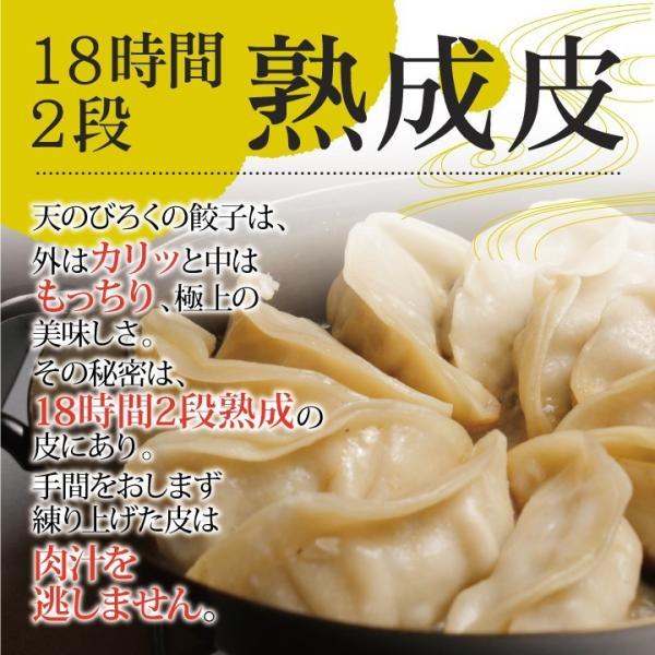 餃子 お取り寄せ 冷凍 北海道 お試し3種 ぎょうざ 36個セット ギョウザ ギフト|tenno-biroku|03