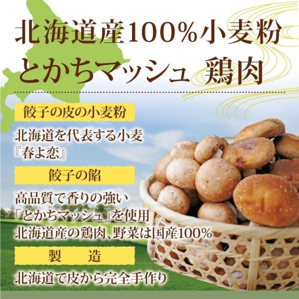 餃子 お取り寄せ 冷凍 北海道 お試し3種 ぎょうざ 36個セット ギョウザ ギフト|tenno-biroku|04