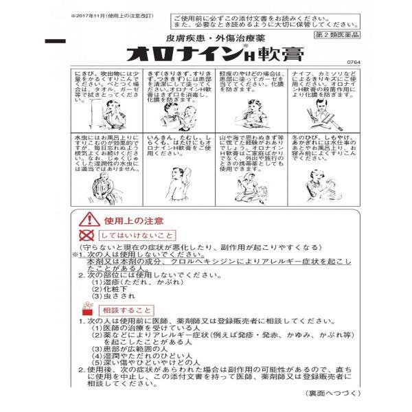 オロナインH軟膏 11g【第2類医薬品】『クリックポスト対応』 tennojikenbishopoka 02