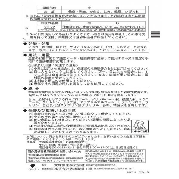 オロナインH軟膏 11g【第2類医薬品】『クリックポスト対応』 tennojikenbishopoka 03
