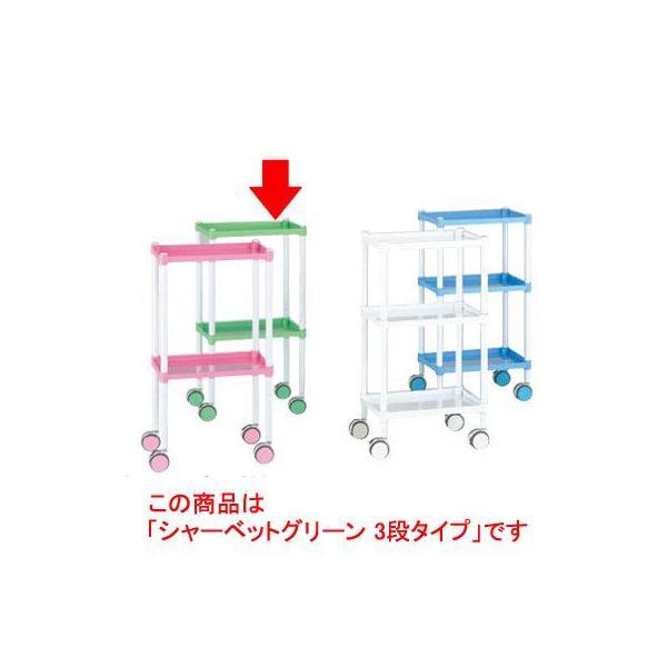カラーラウンドカート 3段タイプ シャーベットグリーン 【業務用】【送料別】
