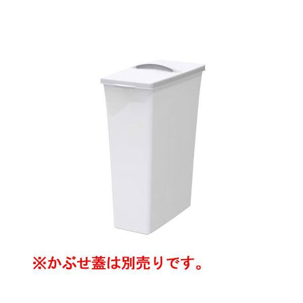 サンコー ダストボックス #30 本体 オフホワイト 幅210×奥行430×高さ550(mm)/業務用/新品