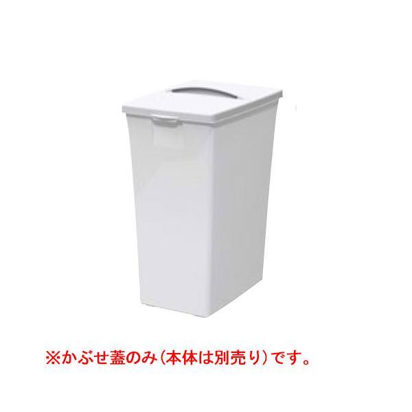 サンコー ダストボックス #45 かぶせ蓋 オフホワイト/業務用/新品