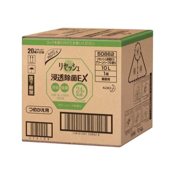 花王 業務用リセッシュ除菌EX グリーンハーブの香り 10L /業務用/新品