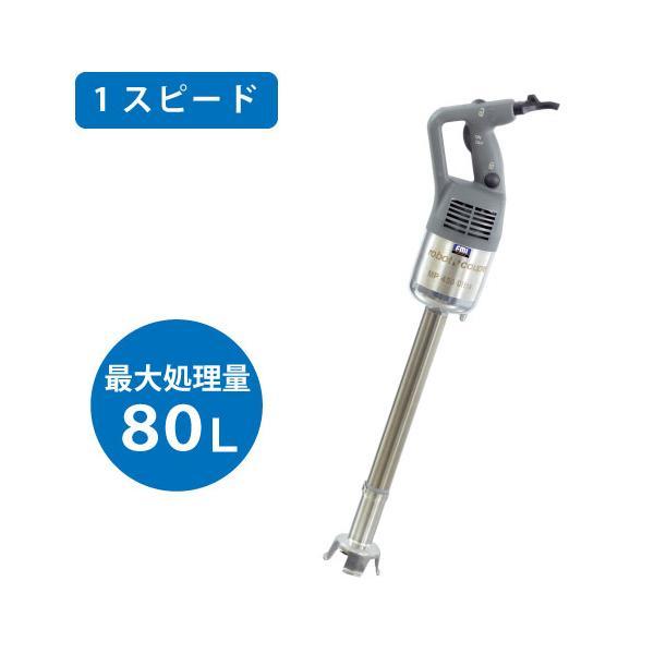 ロボクープ スティックブレンダー MP-450U 100V ミキサーモデル 最大処理量:80L/送料無料