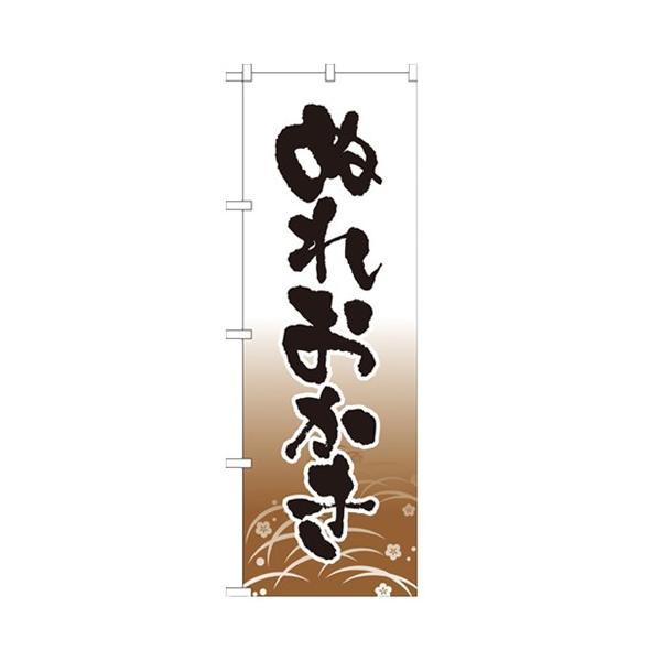 のぼり「ぬれおかき」のぼり屋工房 21370 幅600mm×高さ1800mm/業務用/新品