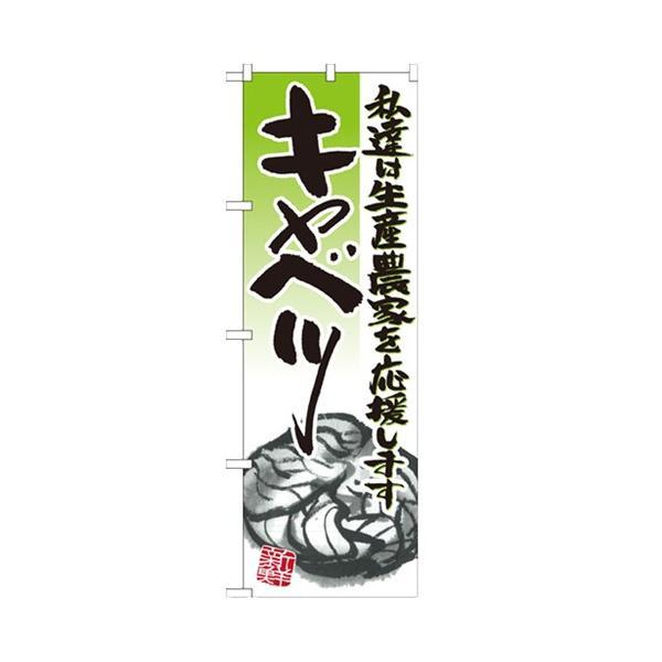 のぼり「キャベツ イラスト」のぼり屋工房 21930 幅600mm×高さ1800mm/業務用/新品