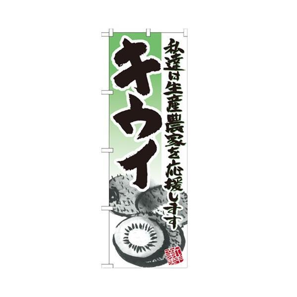 のぼり「キウイ イラスト」のぼり屋工房 21946 幅600mm×高さ1800mm/業務用/新品