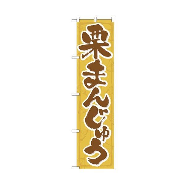のぼりスマートタイプ「栗まんじゅう」のぼり屋工房 22265 幅450mm×高さ1800mm/業務用/新品