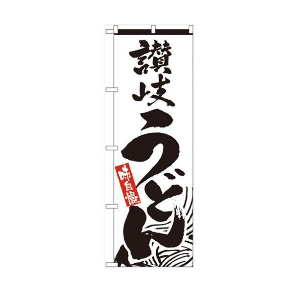 のぼり「讃岐うどん」のぼり屋工房 2411 幅600mm×高さ1800mm/業務用/新品
