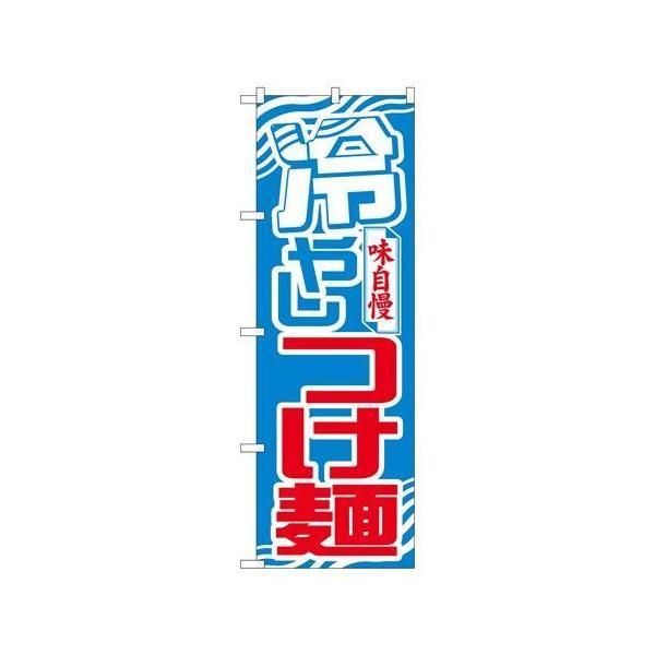 P.O.Pプロダクツ/☆N_のぼり 26542 冷やしつけ麺 波模様/新品/小物送料対象商品
