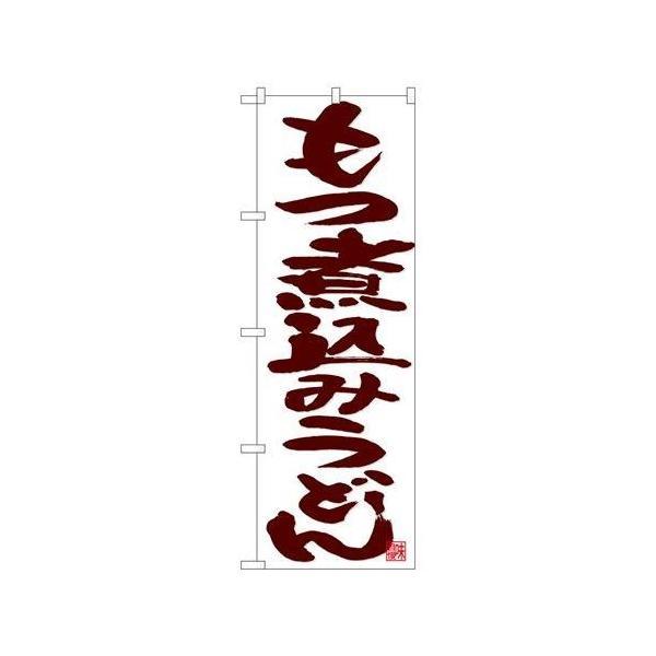 P.O.Pプロダクツ/☆N_のぼり 26701 モツ煮込みうどん 茶字白/新品/小物送料対象商品