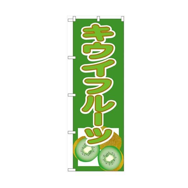 のぼり「キウイフルーツ」のぼり屋工房 3311 幅600mm×高さ1800mm/業務用/新品
