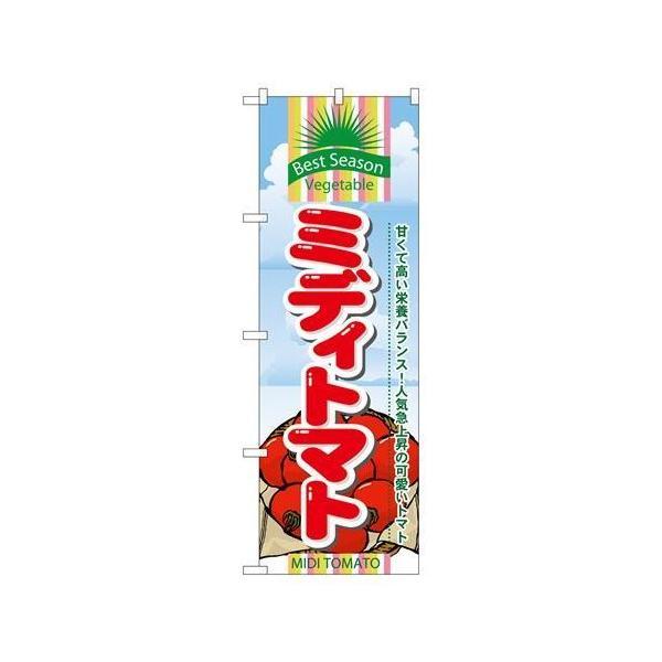 P.O.Pプロダクツ/☆N_のぼり 7947 ミディトマト/新品/小物送料対象商品