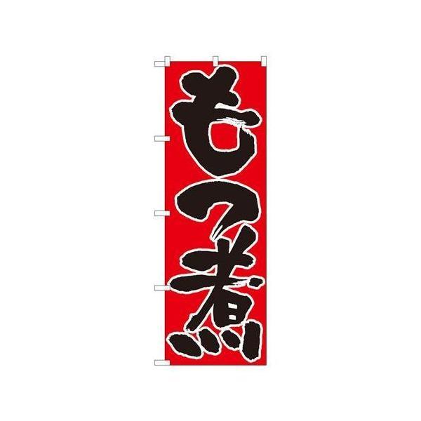 P.O.Pプロダクツ/☆N_のぼり 82430 モツ煮 赤地黒字 SYH/新品/小物送料対象商品