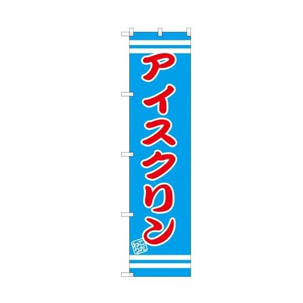 のぼりスマートタイプ 【「アイスクリン」】のぼり屋工房 SNB-2673 幅450mm×高さ1800mm【プロ用】