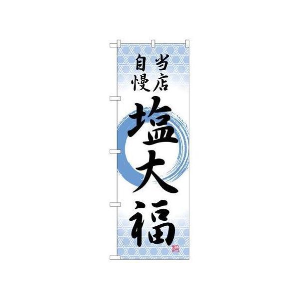 P.O.Pプロダクツ/☆G_のぼり SNB-5142 塩大福 当店自慢筆丸 /新品/小物送料対象商品