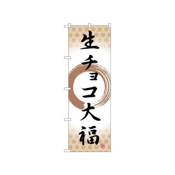P.O.Pプロダクツ/☆G_のぼり SNB-5219 生チョコ大福 筆丸 /新品/小物送料対象商品