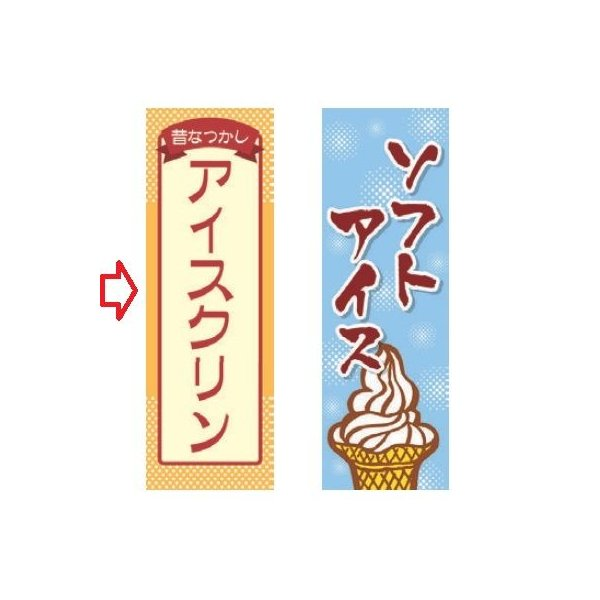 【受注生産】のぼり アイスクリン 幅600mm×奥行1800mm/業務用/新品