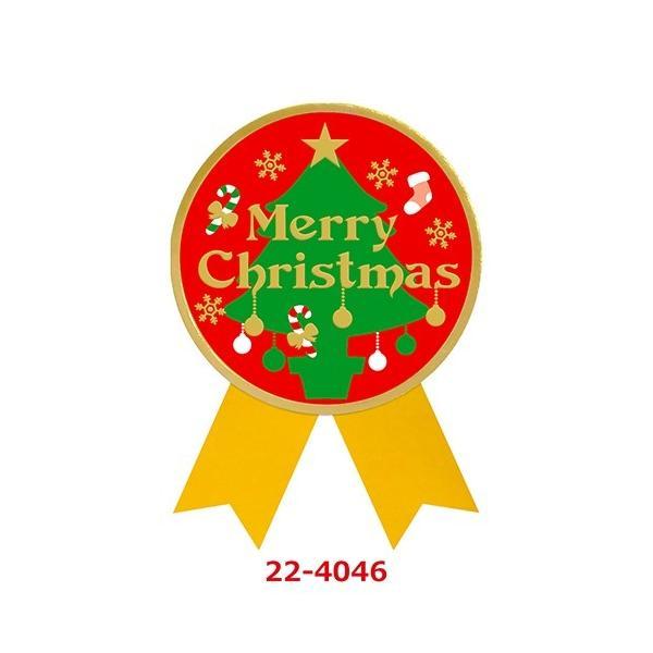 ギフトシール Merry Christmas 22-4046/50片袋入/業務用/新品