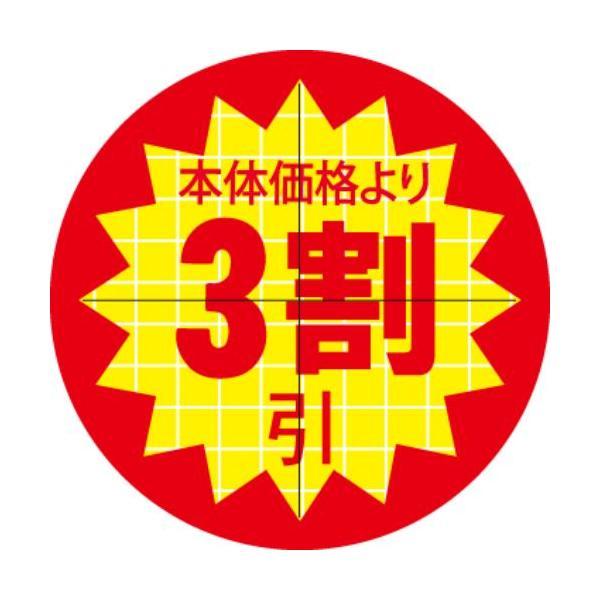 SLラベル 30π本体価格より3割引 カット入/1000枚×10冊入/業務用/新品