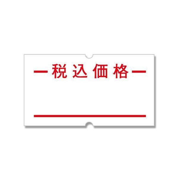 サトー ハンドラベラー用ラベル SP用 SP-9 税込価格 弱粘 10巻/プロ用/新品/小物送料対象商品