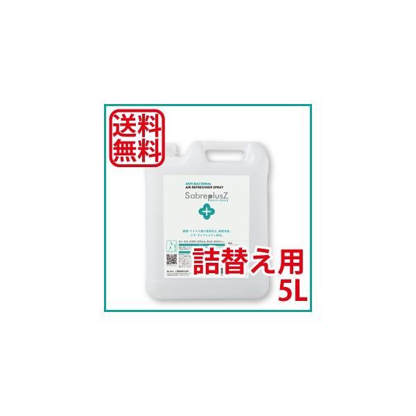 セイバープラスZ (詰替え用)5L/本 4560434180144 次亜塩素酸水 スプレー ベビー…