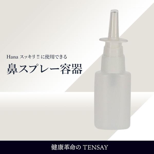 鼻スプレー容器(Hanaスッキリ!!に使用できる) tensay
