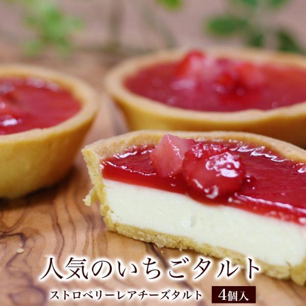 お中元 2021 スイーツ 夏 ギフト おしゃれ 高級 お菓子 御中元 誕生日プレゼント 内祝い チーズケーキ / ストロベリー チーズ タルト 4個入