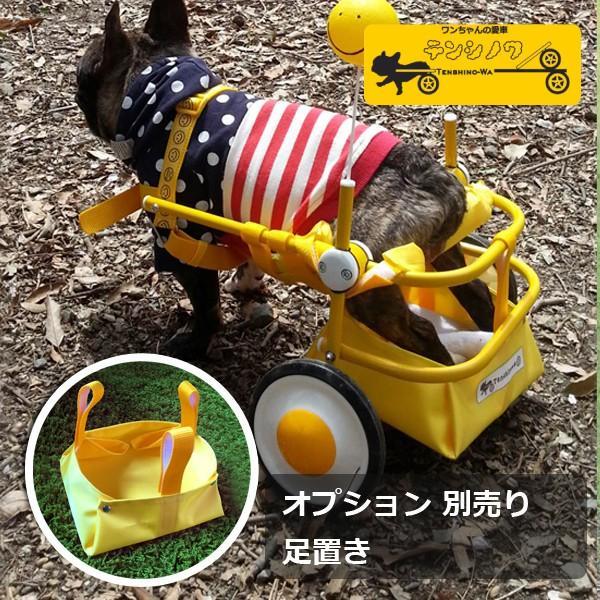オプション 足置き 本体別 犬の車椅子用 後ろ足麻痺のワンちゃんへ|tenshinowa1224